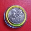 เหรียญ 20 บาท ร.5+ร9. รุ่นสิงห์แก้ชง พ.ศ. 2538