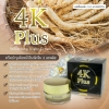 ของแท้ 4K Plus Whitening Night Cream