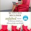 เก้าอี้ปรับนอน เก้าอี้โซฟา เก้าอี้นอน รุ่น Vintage Recliner
