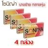 อาหารเสริม SONIYA A-liss โซนิญ่า เอลิส 4 กล่อง ส่งฟรี EMS