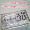 ยาเก็ท 30 (Yaget 30) เสริมสมรรถนะท่านชาย 1 กล่อง 3 แคปซูล