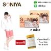 SONIYA (โซนิญ่า) 2 กล่อง แถมฟรี ครีมมาร์คหน้า Percy 1 ซอง ส่งฟรี EMS