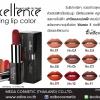 odbo Excellence Lasting Lip Color OD543 โอดีบีโอ เอ็กซเลนท์ ลาสติ้ง ลิป คัลเลอร์ ถูกมาก