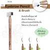 ODBO ดินสอเขียนคิ้ว Eyebrow Pencil & Brush No. OD236