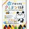 สีเทียนลบได้เเท่งใหญ่ CRAYON YOGOSONAI SAKURA - 12 Colors Large