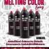 Sivanna Colors Melting Color Sexy SH1102 ลิปสติกเนื้อแมท สวย ติดทนนานตลอดวัน