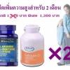 เซ็ตเพิ่มความสูงสำหรับ 2 เดือน = Puritan Tri Amino Acid 60 เม็ด (USA) 2 ขวด + Calcium-D 60 เม็ด 1 ขวด