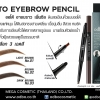 odbo Auto Eyebrow Pencil OD705 ของแท้