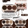 Sivanna Chocolate Eyebroe Powder HF153 แป้งอัดแข็งเขียนคิ้ว ของแท้ โปรโมชั่นเด็ด