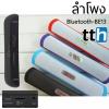 ลำโพง Beats Bluetooth รุ่น BE-13