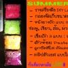 ชุดอุปกรณ์ถักซิลิโคนเรืองแสง New Summer Set (Summer Set 2 )
