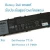 Battery Dell Precision 7710 7510 TWCPG MFKVP 6-Cell 91Whr ของแท้ ประกันศูนย์ Dell ราคา พิเศษ