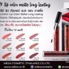 โอดีบีโอ สตรอง ซีรีส์ ลิป คัลเลอร์ แมท ลอง ลาสติ้ง odbo stong lip color matte long lasting OD542