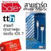 สายชาร์จ iPhone 5/5s/5c สีขาว Powermax แท้ เกรด A