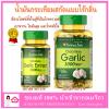 ((มี 2 ขนาด 100 และ 250 เม็ด)) Puritan Odorless Garlic 1000 mg น้ำมันกระเทียมสกัดเข้มข้นแบบไร้กลิ่น มีประโยชน์สำหรับผู้ที่เป็นโรคความดัน เบาหวาน และไขมันสูง