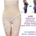 กางเกงกระชับหน้าท้อง (สำหรับสาวไซร์ใหญ่น้ำหนัก 80-95กก.) เสริมโครงอ่อนขาสั้น รุ่น 329