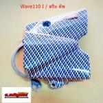 ฝาครอบสเตอร์หน้า-เคฟล่า wave110i / ดรีม 4D ขาว