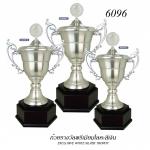 WS-6096 ถ้วยรางวัล White Silver