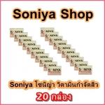 SONIYA (โซนิญ่า) 20 กล่อง ส่งฟรี EMS
