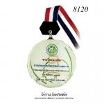 เหรียญรางวัล/ที่ระลึกคริสตัล 8120