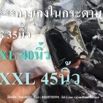 กางเกงในกระดาษขายส่ง F 35นิ้ว/XL 40นิ้ว/XXL 45นิ้ว-30แกรม เริ่มต้น 30ชิ้น/50ชิ้น/100ชิ้น+++