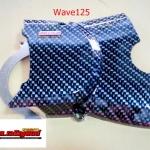 ฝาครอบสเตอร์หน้า-เคฟล่า wave125 4D ดำ