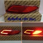 ไฟ LED ทับทิมท้าย HR-V (ฺBar)