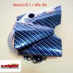ฝาครอบสเตอร์หน้า-เคฟล่า wave110i / ดรีม 4D ดำ