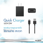 Sony Quick Charger UCH12W + สาย Micro USB, USB Type-C