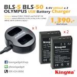 แท่นชาร์จ แบตเตอรี่กล้อง Olympus BLS5 BLS-50 + แบตเตอรี่กล้อง Olympus 2 ก้อน