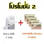 Dora Serum By Soniya ดอร่า เซรั่ม 1 ขวด + อาหารเสริม Soniya 4 กล่อง ส่งฟรี EMS