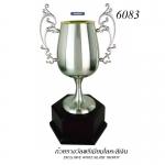 WS-6083 ถ้วยรางวัล White Silver