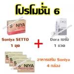 Dora เซรั่ม 1 ขวด + Soniya Setto 1 ชุด + อาหารเสริม Soniya 4 กล่อง ส่งฟรี EMS