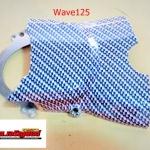 ฝาครอบสเตอร์หน้า-เคฟล่า wave125 4D ขาว