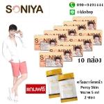SONIYA (โซนิญ่า) 10 กล่อง แถมฟรี ครีมมาร์คหน้า Percy 2 ซอง ส่งฟรี EMS