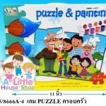 เกม PUZZLE ครอบครัว 15 ชิ้น