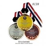เหรียญรางวัลคริสตัล 8138