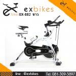 จักรยานออกกําลังกาย Spin Bike ระบบสายพาน รุ่น 882 สีขาว