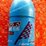 น้ำมันเบรก KAR 200 มล.(แพ็ค6ขวด)