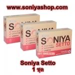 Soniya Setto โซนิญ่า เซ็ทโตะ 3 ชุด ส่งฟรี EMS