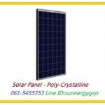 แผงโซล่าเซลล์ ชนิด Poly-Crystalline ขนาด 120W