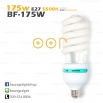 OOP หลอดไฟแต่งหน้า ไฟสตูดิโอ ไฟถ่ายรูป ชนิดฟลูออเรสเซนต์ 175W E27 5500K Daylight Bulb Fluorescent