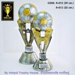 R-012 ถ้วยรางวัลฟุตบอล/ฟุตซอล