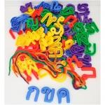 ชุดร้อยเชือก ภาษาไทย ก-ฮ ร้อยเชือกเรียนรู้ภาษาไทย