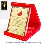 โล่รางวัล PS-0153 สีแดง Wooden Plaque