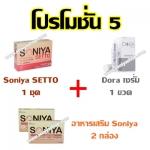 Dora เซรั่ม 1 ขวด + Soniya Setto 1 ชุด + อาหารเสริม Soniya 2 กล่อง ส่งฟรี EMS