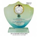 โล่รางวัลคริสตัลพร้อมนาฬิกา 2013