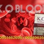 K.O Blood ดีท็อกซ์ ล้างสารพิษ DETOX เลือด ส่งฟรี เค โอ