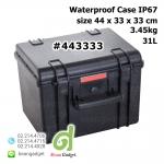 กระเป๋ากล้อง โดรน Waterproof Case IP67 44 x 33 x 33 cm BearMaxx #443333