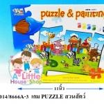 เกมส์ PUZZLE สวนสัตว์ 15 ชิ้น